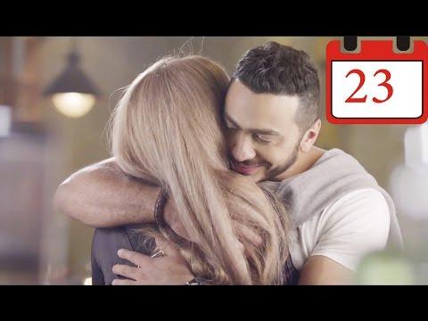 مسلسل فرق توقيت  HD - الحلقة ٢٣ - تامر حسني /Tamer Hosny