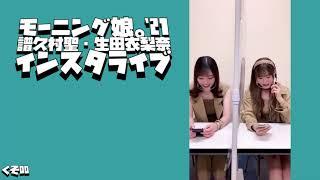 モーニング娘。'21 インスタライブ 2021年1月2日 メンバー: 譜久村聖 生田衣梨奈 オリジナル動画: ...