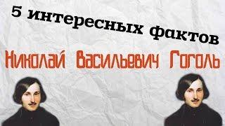 5 интересных фактов о писателях: Николай Васильевич Гоголь.