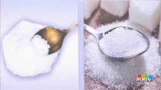 Жить здорово! Белый сахар против фруктозы (14 03 2017)
