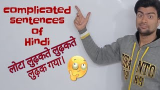 Complicated Hindi to English sentences| Difficult sentences|    |How to translate