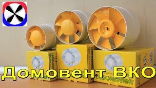 Домовент ВКО. Обзор бытового канального вентилятора(Вентилятор Домовент ВКО применяется в бытовых системах вентиляции в качестве приточного или вытяжного..., 2015-03-04T10:17:13.000Z)