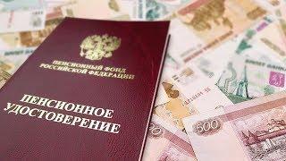 Правительство одобрило повышение пенсионного возраста и увеличение НДС
