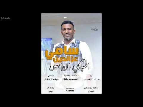 سامي عز الدين - المبكي الناس New 2018 | اغاني سودانية 2018 thumbnail