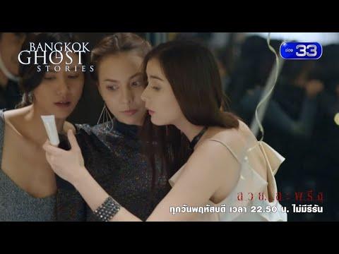 ตัวอย่างภาพยนตร์ซีรีส์ Bangkok Ghost Stories เรื่อง สวย..สะพรึง - ฺBareface