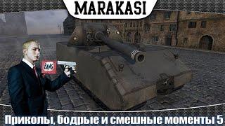 Приколы, бодрые и смешные моменты в игре World of Tanks 5 маус тащит
