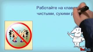 Правила техники безопасности на уроках информатики(Скрайбинг содержит методические материалы для использования на уроках информатики.-- Created using PowToon -- Free sign..., 2013-09-06T07:57:31.000Z)