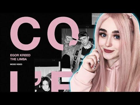 Егор Крид & The Limba - Coco L'Eau (Mood video) РЕАКЦИЯ ДЖУЛИЗИ
