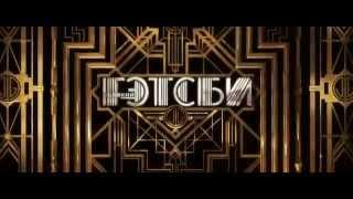 Великий Гэтсби / The Great Gatsby смотреть онлайн Трейлер