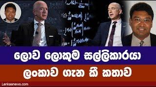 ලොව ලොකුම සල්ලිකාරයා ලංකාව ගැන කී කතාව - Jeff Bezos