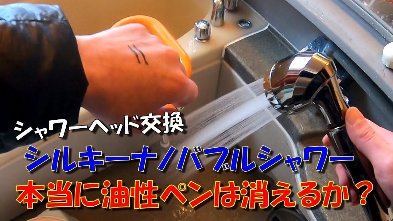 アラミック シルキー ナノバブル シャワー