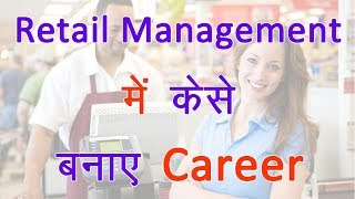 How to become retail manager in super market in India | Retail management course eligibility