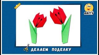 Познавательное рисование для детей с KIDS CLUB ARTY. Видеоурок. Оригами для детей. Цветы из бумаги