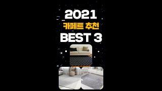카페트 추천 BEST3