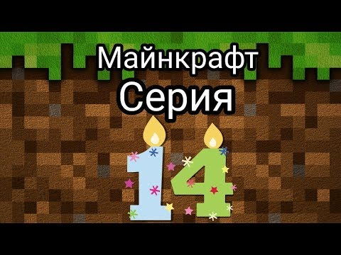 Minecraft Загон для ОВЕЦ Серия 14