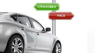 Страховка ОСАГО. Совет для тех кто хочет купить автомобиль с пробегом в Москве.