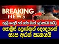 hiru BREAKING NEWS this is special news just received today hiru sinhala