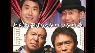 松本人志が、共演NGと噂されているとんねるずとの関係をコメントしてい...