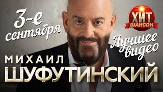 Михаил Шуфутинский  - Третье сентября - Лучшее Видео