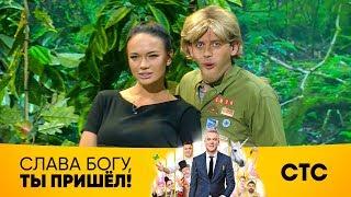 Импровизация Яны Кошкиной | Слава Богу, ты пришел!