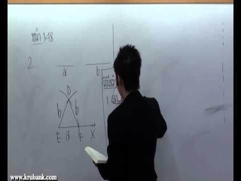 พื้นฐานทางเรขาคณิต ม 1 คณิตศาสตร์ครูพี่แบงค์ part 3