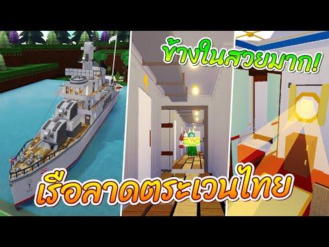 ROBLOX | Build a Boat For Treasure - เรือลาดตระเวนไทย ข้างในสวยมาก!!