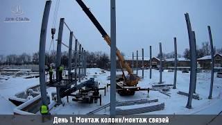 """70 тонн за 7 дней. Монтаж металлоконструкций """"Спортзал"""" от ДКФ-Сталь. 2019 г."""