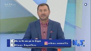 Με το Νι και με το Σίγμα 28/9/2019 | OPEN TV