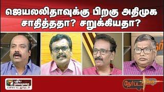 Nerpada Pesu: ஜெயலலிதாவுக்கு பிறகு அதிமுக  சாதித்ததா ? சறுக்கியதா?   05/12/2019   ADMK   Jayalalitha