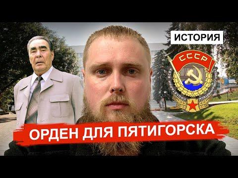 Орден для Пятигорска. История КМВ, Пятигорска. 2019