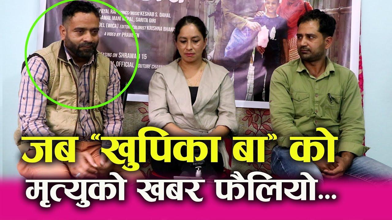 जब खुपिको बाको मृत्युको खबर फैलियो। बा आमालाई सम्झेर भावुक। Kamalmani Nepal, Sarita Giri & Prabin ||