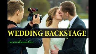 Свадебный Backstage. Как Проходит Свадьба.