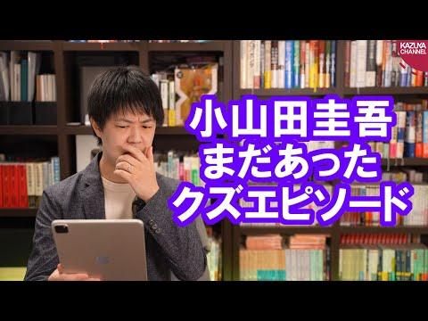 2021/07/20 五輪開会式作曲担当辞任の小山田圭吾氏、さらなるクズ発言が発掘されてしまう…