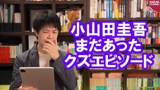 五輪開会式作曲担当辞任の小山田圭吾氏、さらなるクズ発言が発掘されてしまう…