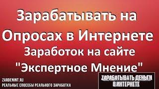 Заработок на опросах от 100 до 500 рублей