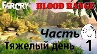 Прохождение игры FarCry Blood Range |Тяжелый день| №1 Начало