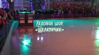 Ледовое шоу «Щелкунчик» на Пушкинской площади