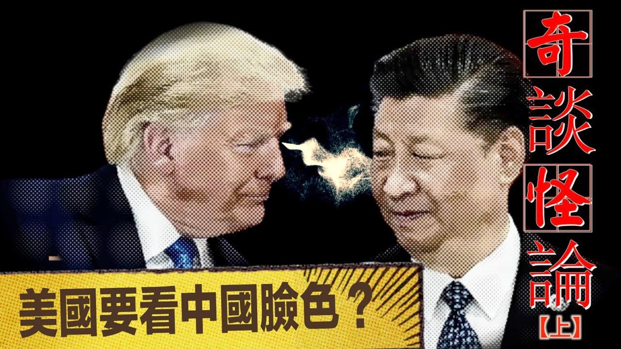 李肅挑戰周孝正:美國要看中國臉色?奇談怪論!(上)