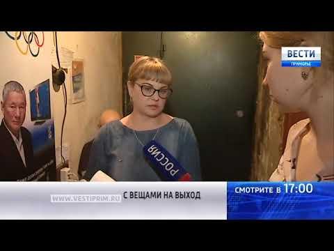 «Вести: Приморье»: Жители гостинок на Сахалинской во Владивостоке борются за свое жилье в судах