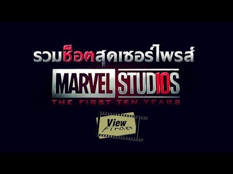 10 ปี Marvel กับช็อตสุดเซอร์ไพรส์