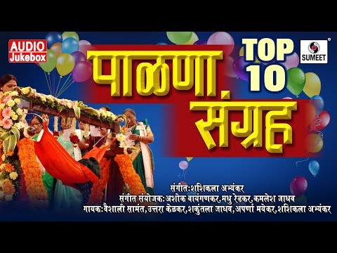Top 10 Palna Sangraha - बारसे व पाळणा गीते  - Barse Va Palna Geete - Marathi - Sumeet Music