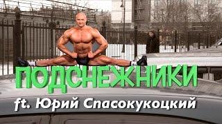 ПОДСНЕЖНИКИ #1 ft. Юрий Спасокукоцкий