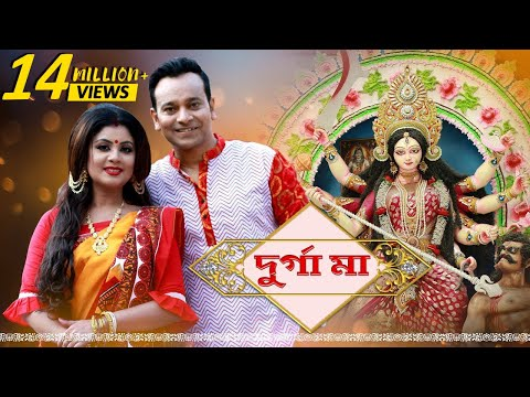 Durga Maa | Pujo Special Song | Akassh | Haimanti | Puja 2018