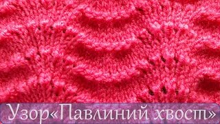 Вязание спицами для начинающих  Узор павлиний хвост