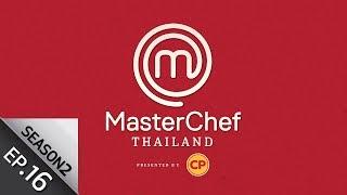 [Full Episode] MasterChef Thailand มาสเตอร์เชฟประเทศไทย Season 2 EP. 16