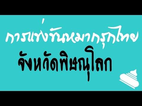 การแข่งขันหมากรุกไทยจังหวัดพิษณุโลก เกมที่3