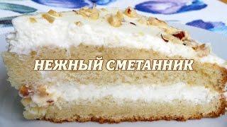 Торт Сметанник. Сметанник рецепт
