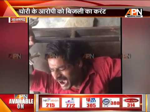 Man accused of mobile theft was given electricity torture in Azamgarh, UP