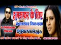 Humsafar Ke Liye Humsafar Mil Gaya - Jaal the Trap - Mix By Dj Rk Nk Raja