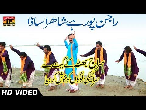 """""""Rajan Pur Hay Shaher"""" By Siraj Bhutta - Latest Song 2017 - Latest Punjabi And Saraiki"""